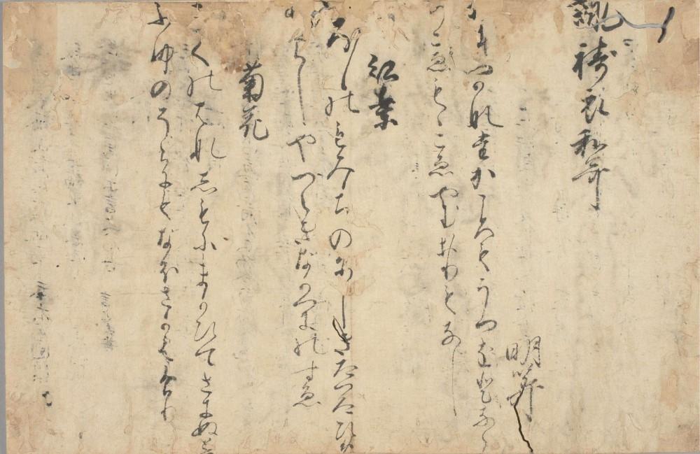 企画展示「国文研ってどんなところ?~多摩地域ゆかりの所蔵品とともに~」
