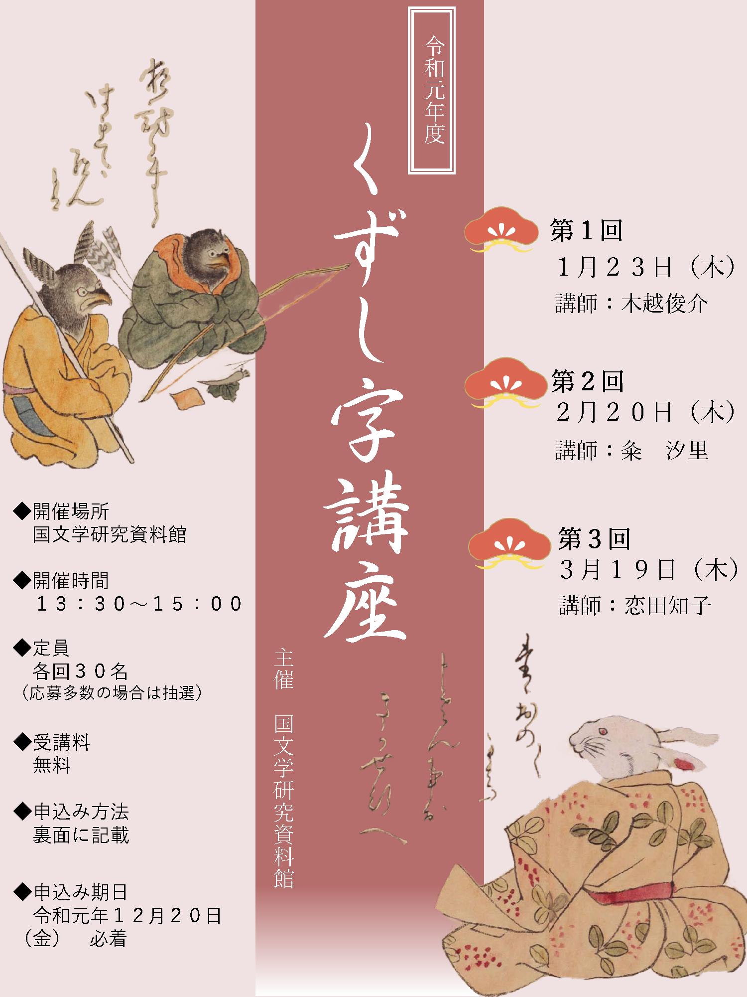 202001kuzushiji.png