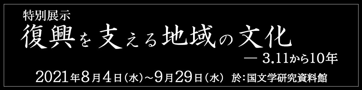 fukkou_banner.png