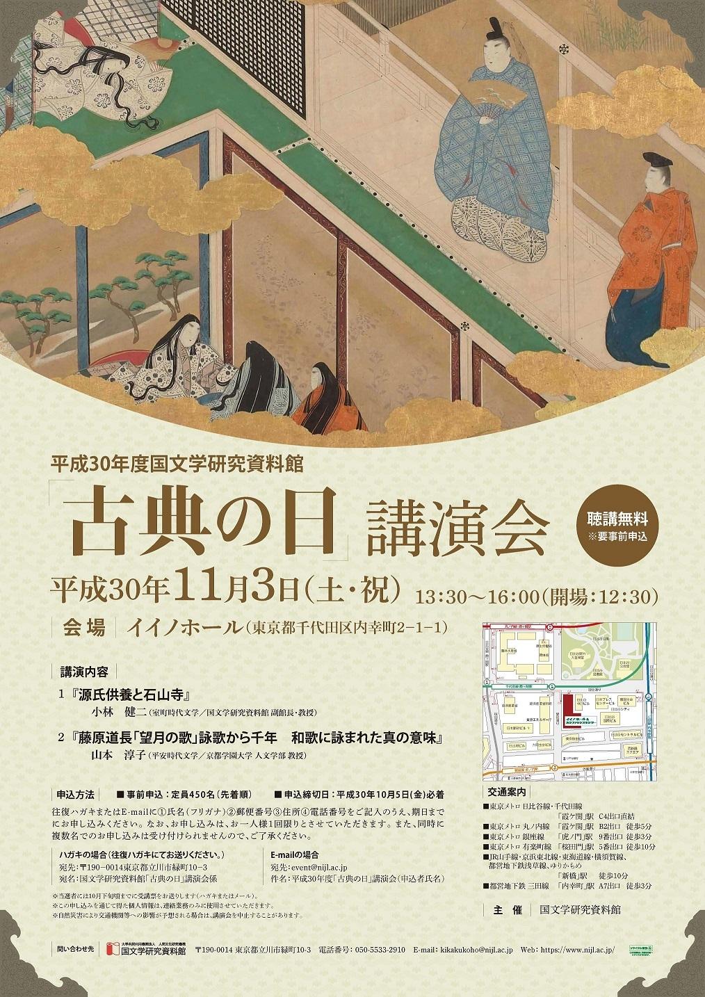 kotennohi_image2018.jpg