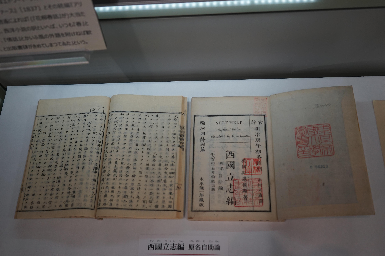meiji_case2-1.JPG
