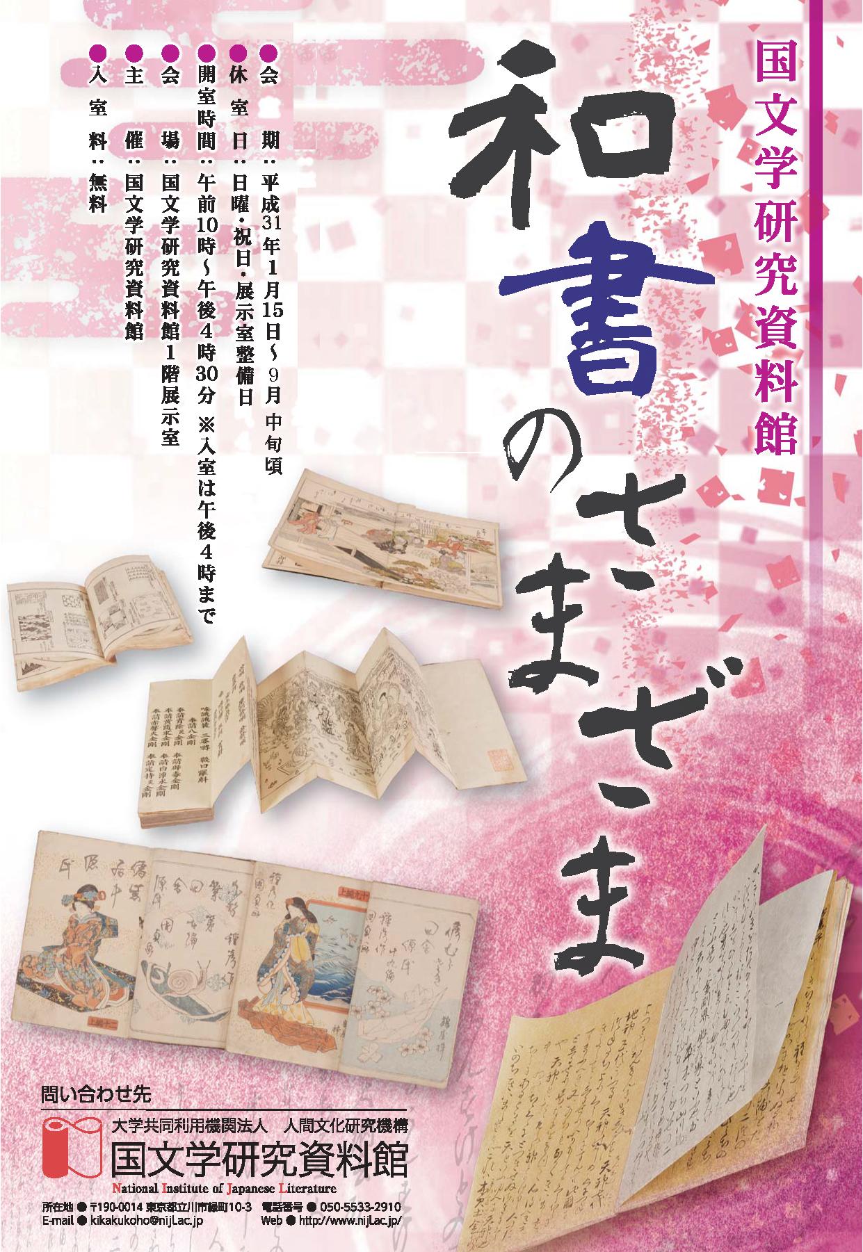 2019年通常展示「和書のさまざま」 - 催し物 | 国文学研究資料館