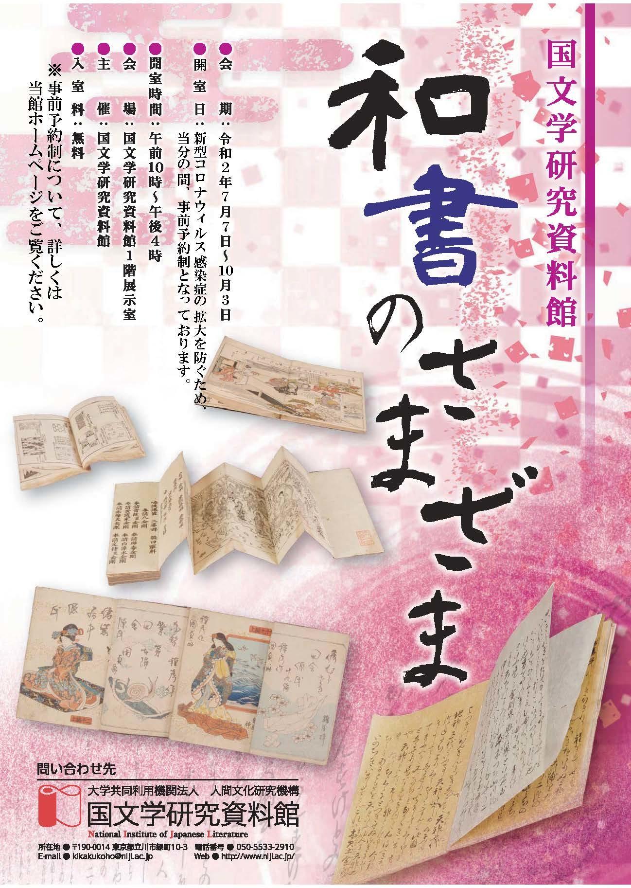 web_washixyosamazama_shixyusei.jpg