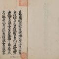 日本史の授業に使える古文書・史料