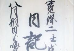 『大岡越前の日記』上