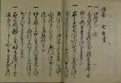 『大岡越前の日記』下