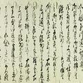 『武蔵国五日市村文書』