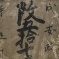 『播磨屋中井家日記』