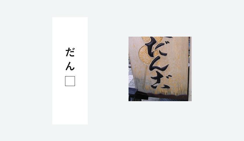 kuzushi02_img02.jpg