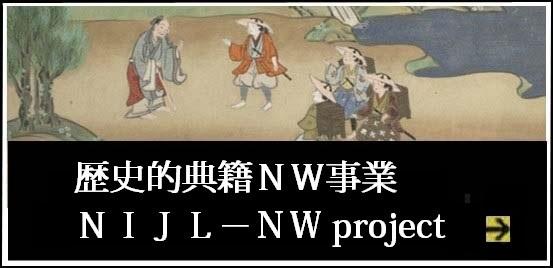 歴史的典籍に関する大型プロジェクト