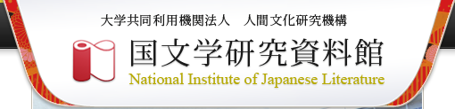 国文学研究資料館 National Institute of Japanese Literature