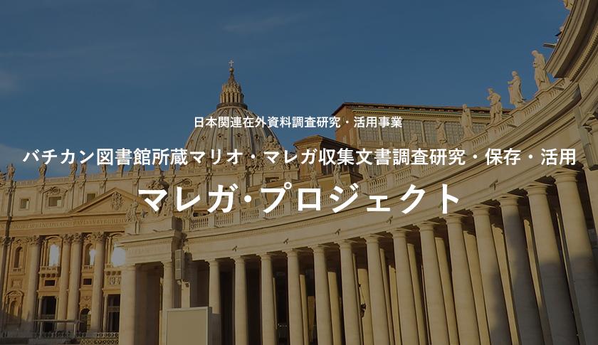 バチカン図書館所蔵マリオ・マレガ収集文書調査研究・保存・活用