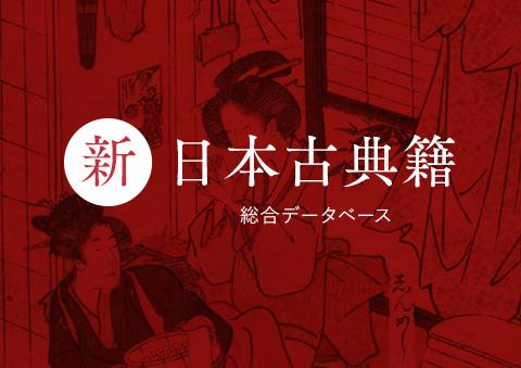 日本語の歴史的典籍の国際共同研究ネットワーク構築計画<br>(略称:歴史的典籍NW事業)